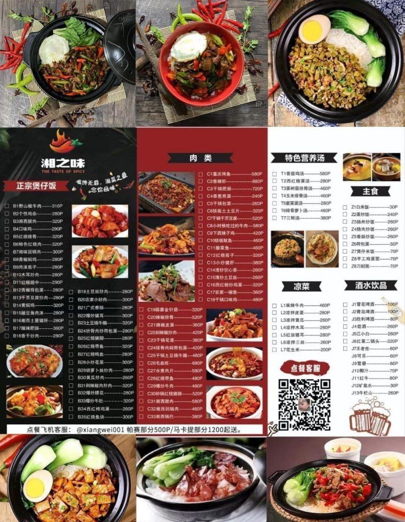 xiang-zhi-wei