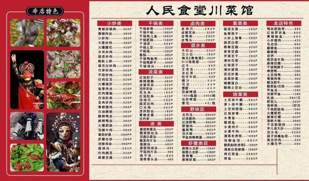 ren-min-shi-tang-chuan-cai-guan